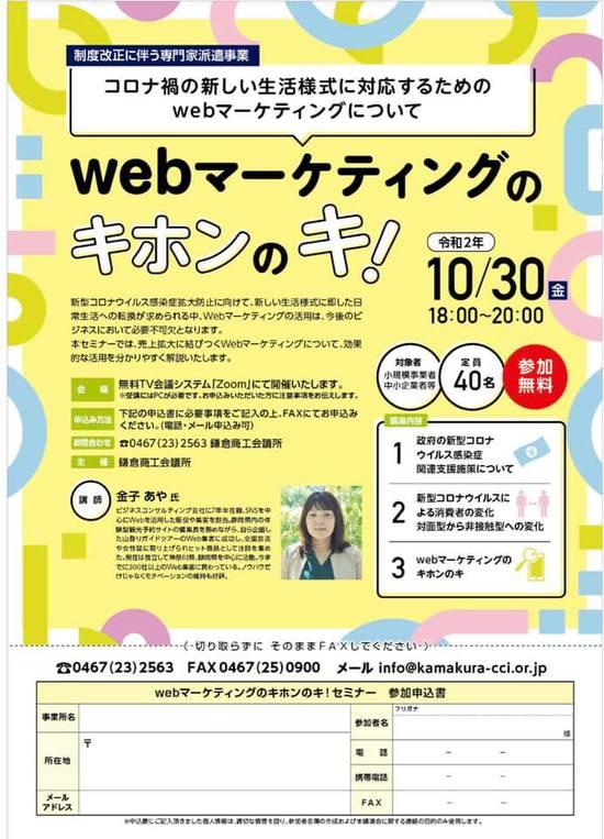 鎌倉商工会議所さま主催 Webマーケティングキホンのキセミナーについて