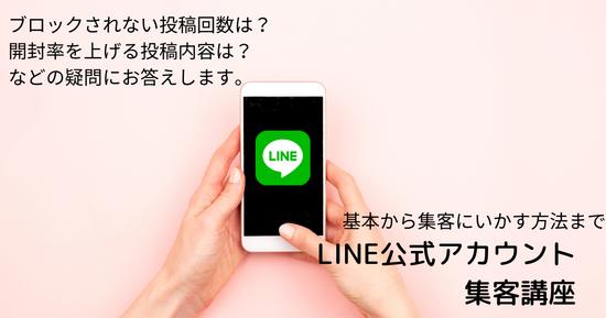 【募集】10月28日LINE公式アカウント集客講座
