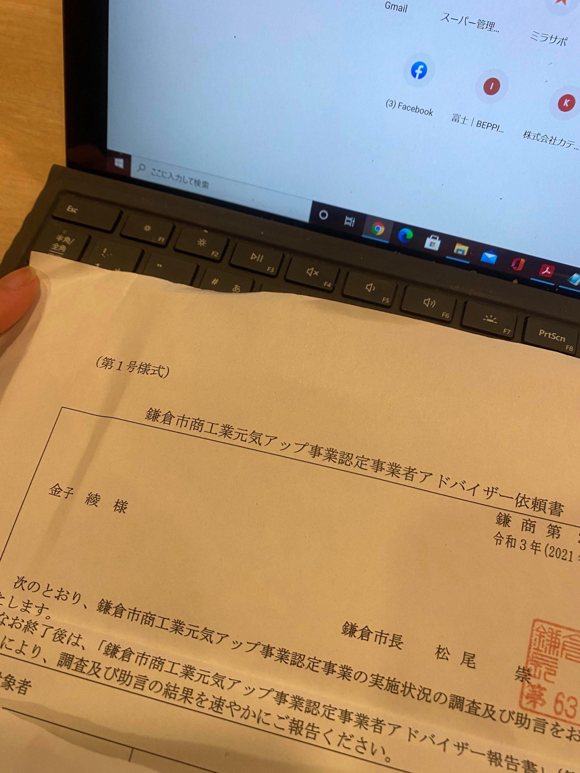 鎌倉市商工元気アップ事業のアドバイザー|鎌倉市商工課さまからのご依頼